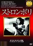 ストロンボリ[DVD]