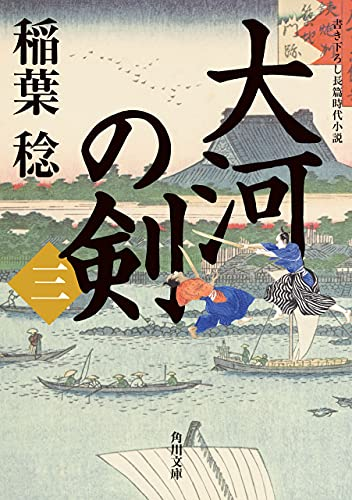 大河の剣(三) (角川文庫)
