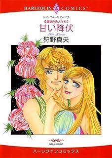 甘い降伏 役員室の恋人たち (ハーレクインコミックス)