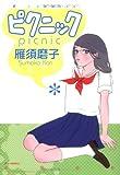 ピクニック / 雁 須磨子 のシリーズ情報を見る