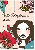 毒と花のSwingin'Cinema [DVD]
