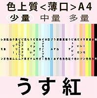 色上質(少量)A4<薄口>[うす紅](100枚)
