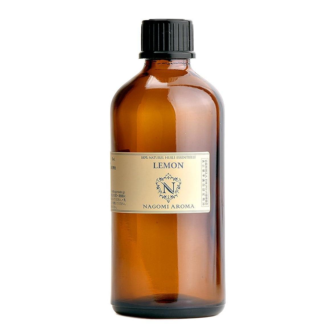 極地周囲円形のNAGOMI AROMA レモン 100ml 【AEAJ認定精油】【アロマオイル】