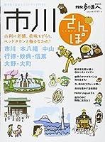 市川さんぽ (散歩の達人MOOK)