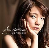 Aya Nagatomi plays Beethoven