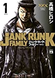 ジャンク・ランク・ファミリー 1 (ヤングチャンピオン・コミックス)