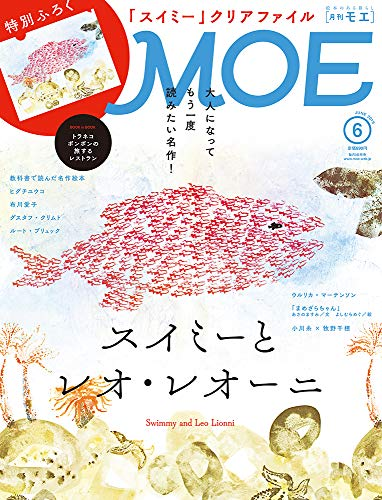 MOE (モエ) 2019年6月号 [雑誌] (スイミーとレオ・レオーニ | 付録 スイミークリアファイル)