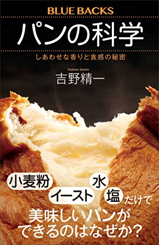 パンの科学 しあわせな香りと食感の秘密 (ブルーバックス) - 吉野精一