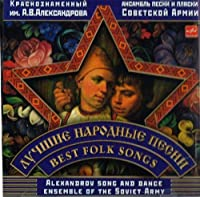 Alexandrov Song and Dance Ensemble of the Soviet Army. Best Folk Songs