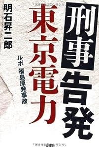 刑事告発 東京電力-ルポ福島原発事故