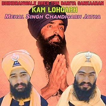 Bhindranwale Sher Ton Dariya Sarkaaran (feat. Mehal Singh Chandigarh Jatha)