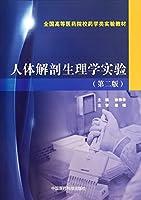 人体解剖生理学实验(第二版)(全国高等医药院校药学类实验教材)