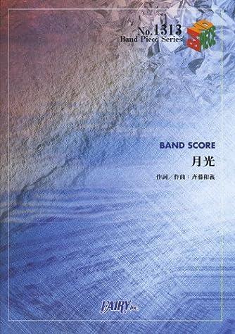 バンドスコアピースBP1313 月光 / 斉藤和義 (Band Piece Series)