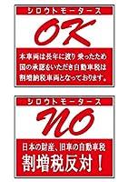 バリューステッカーOK NO 割増 増税反対ステッカー☆シロウトモータース