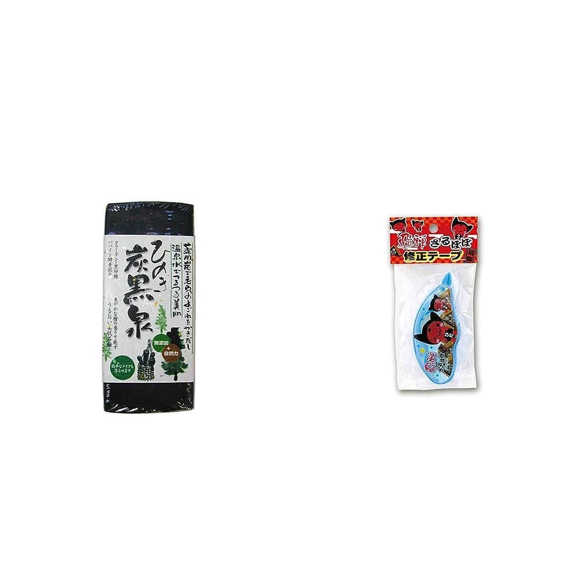 毛布沿ってマッサージ[2点セット] ひのき炭黒泉(75g×2)?さるぼぼ 修正テープ【ピンク】