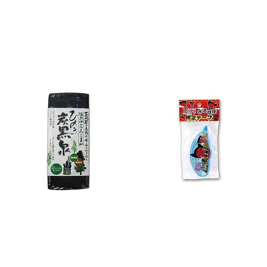 雑種パール焦げ[2点セット] ひのき炭黒泉(75g×2)?さるぼぼ 修正テープ【ピンク】