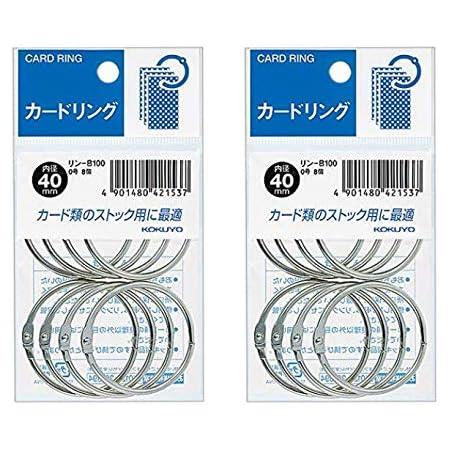 【2袋(16個入り)】コクヨ カードリング 0号 内径40mm リン-B100