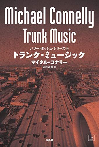 トランク・ミュージック(上) ハリー・ボッシュ・シリーズ(5) (扶桑社BOOKSミステリー)