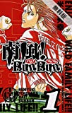 南風!BunBun 1【期間限定 無料お試し版】 (少年チャンピオン・コミックス)