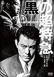 黒の超特急[DVD]