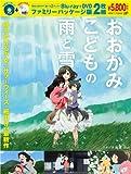おおかみこどもの雨と雪 Blu-ray+DVD ファミリーパッケージ版[Blu-ray/ブルーレイ]