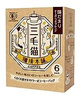 ユニオンコーヒー 三毛猫珈琲本舗マドラー式コーヒーバッグ 陽だまりオーガニックブレンド(7g×6P)×5個