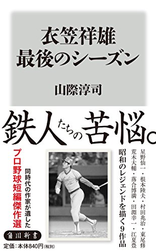 衣笠祥雄 最後のシーズン (角川新書)