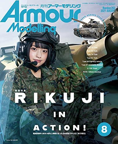 Armour Modelling(アーマーモデリング) 2021年 08 月号
