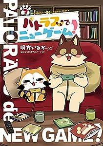 パトラスでニューゲーム! 3 (少年チャンピオン・コミックス エクストラ)