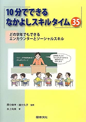 10分でできるなかよしスキルタイム35―どの学年でもできるエンカウンターとソーシャルスキル