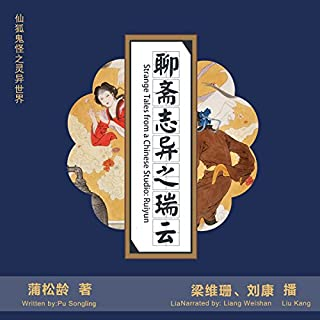 聊斋志异之瑞云 - 聊齋誌異之瑞雲 [Strange Tales from a Chinese Studio: Ruiyun] (Audio Drama) cover art