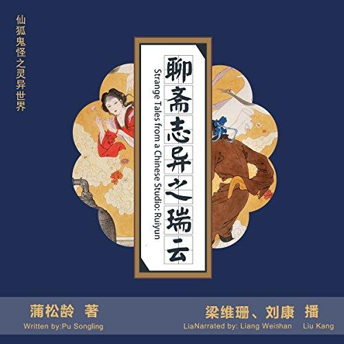 聊斋志异之瑞云 - 聊齋誌異之瑞雲 [Strange Tales from a Chinese Studio: Ruiyun] (Audio Drama) audiobook cover art