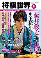 将棋世界 2020年9月号(付録セット) [雑誌]