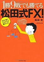 1勝9敗でも勝てる松田式FX!―大きく動くこれからが儲けドキ!