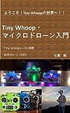 tainifupu micro drone nyuumon (Japanese Edition)