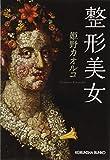 整形美女 (光文社文庫 ひ 18-3)