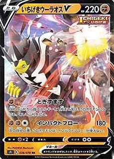 ポケモンカードゲーム剣盾 s5I 拡張パック 一撃マスター いちげきウーラオスV RR ポケカ 闘 たねポケモン