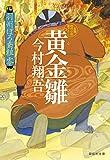 黄金雛――羽州ぼろ鳶組 零 (祥伝社文庫)