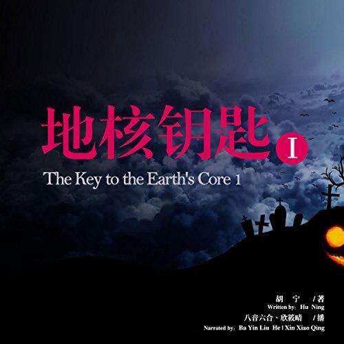 地核钥匙 1 - 地核鑰匙 1 [The Key to the Earth's Core 1] audiobook cover art