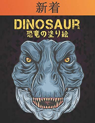 恐竜の塗り絵 Dinosaur: 塗り絵 恐竜 楽しいぬりえブック50恐竜のデザイン子供、男の子、女の子、大人のためのぬりえ恐竜動物愛好家のためのリラックスギフト素晴らしい恐竜ぬりえブック大人と子供たち