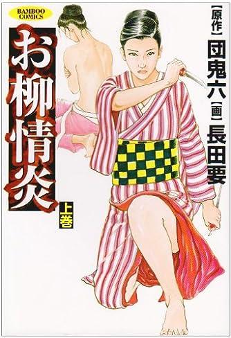 お柳情炎 上巻 (バンブー・コミックス)