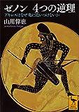 ゼノン 4つの逆理 アキレスはなぜ亀に追いつけないか (講談社学術文庫)