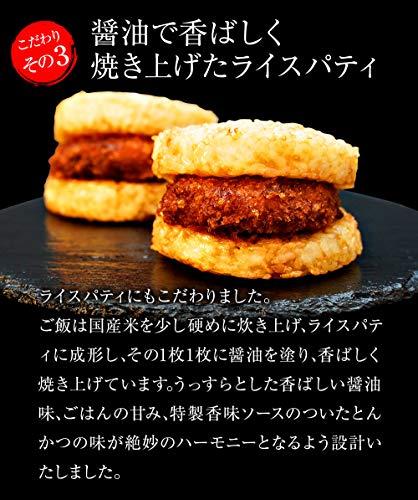 【松のや監修】とんかつライスバーガー20個セット (135g×2個)×10袋 冷凍