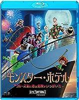 【Amazon.co.jp限定】モンスター・ホテル クルーズ船の恋は危険がいっぱい?! (2Lビジュアルシート2枚組セット付) [Blu-ray]