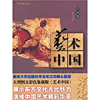 Art in China. Painting volume(Chinese Edition)