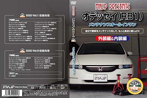 ホンダ オデッセイ(RB1) メンテナンスオールインワンDVD 内装&外装セット