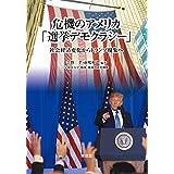 危機のアメリカ「選挙デモクラシー」
