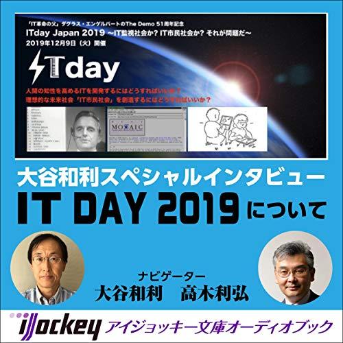 『IT Day 2019について』のカバーアート