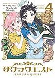 サクラクエスト 4巻 (まんがタイムKRコミックス)