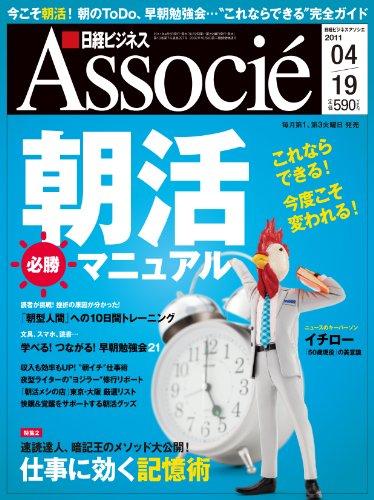 日経ビジネス Associe (アソシエ) 2011年 4/19号 [雑誌]